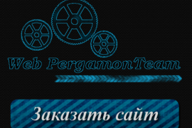 Web.Pergamonteam — freelance студия по  созданию сайтов